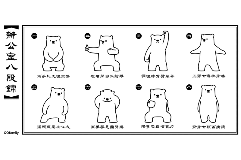 Die acht Brokate - Ba Duan Jin (八段锦)